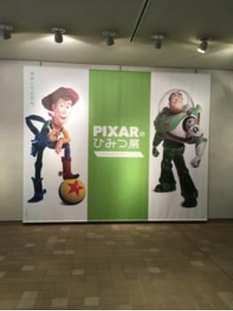 pixarのひみつ展*.。_20191107_1