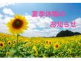 ★夏季休暇のお知らせ★