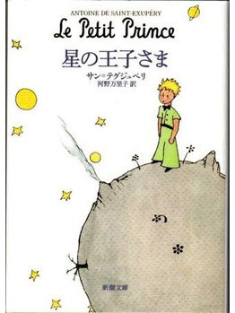 星の王子さま☆ミ_20160126_1
