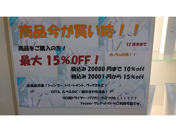 12月は商品が安い!_20191203_1