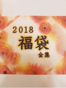 ブログ限定!先行告知!!!!!_20171115_1
