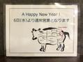今年も一年ありがとうございました!