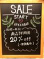 商品セール予約スタートです!!!