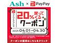 paypay×ash最終章!ashオリジナルpaypayキャンペーン