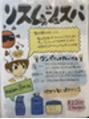 9月のショートスパメニュー☆