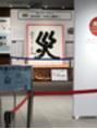 去年の漢字