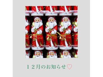 12月のお知らせ☆_20181202_1