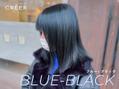 【こだわりブルーブラック】