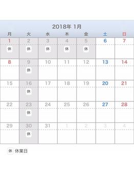 年末、年始のお休みは【関内 伊勢佐木町 横浜】_20171119_2