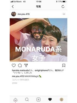 MONARUDA系女子!_20180607_1
