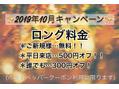 【10月限定】キャンペーンのお話★★★