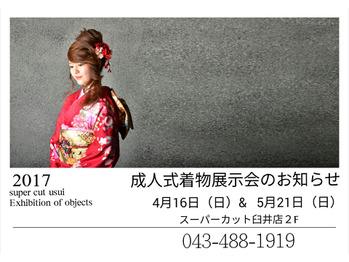 成人式着物展示会のお知らせ_20170205_1