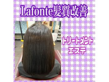 髪質改善トリートメントエステ 伊藤Haruki_20191207_1