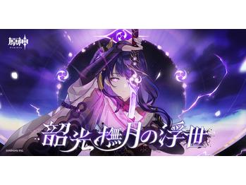 雷電将軍★★★★★_20210901_1