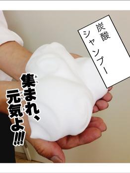 岡山市北区 美容室 クーポン 炭酸だってよ!!_20130915_1