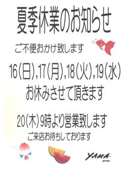 ☆夏季休業のお知らせ☆_20200808_1