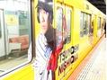 近鉄電車×阪神タイガース