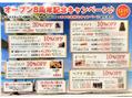 ヘアリゾートハピネス☆オープン8周年記念キャンペーン☆