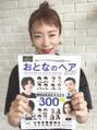 おとなのヘア2020【雑誌掲載】