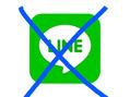 【緊急情報】現在、LINEが使用できません!!