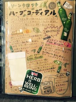 横浜一ドリンクメニューが多い美容室_20160627_4