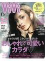 ViVi 6月号に小顔ミストが提載されました