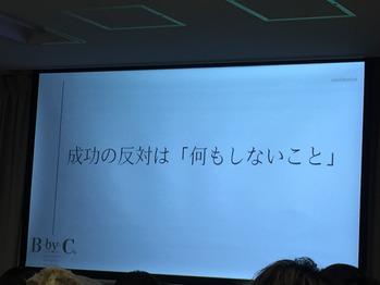 東京講習会。_20171115_1