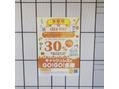 キャッシュレスで go go 多摩 の キャンペーン適用