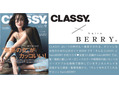 CLASSY × BERRY タイアップ♪