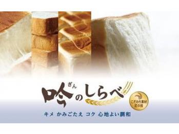 パン好きの食パン_20180120_1