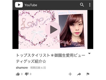 YouTube更新しました☆