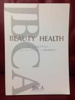 JBCA1級