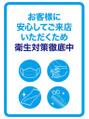 【新型コロナウイルス対策に関するお知らせ】