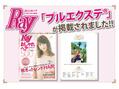 『Ray おしゃれヘアカタログ』に掲載されました!
