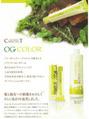 クーポンNO1!カット+カラー+プレトリ3980円