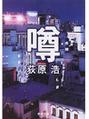 【☆石川の読書ブログ☆No.23】
