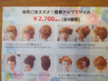 浴衣のヘアスタイル