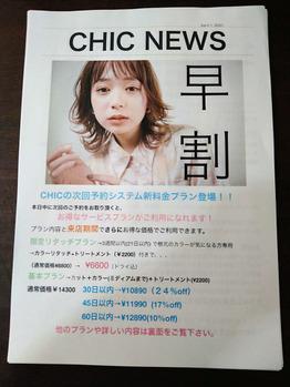 CHIC NEWS(^ ^)_20210407_1