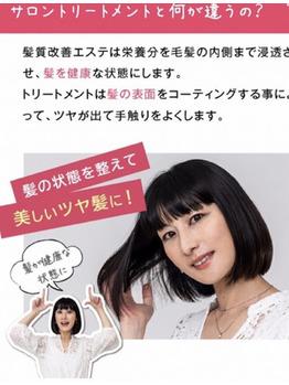 ハナサカス髪質改善メニュー_20191017_3