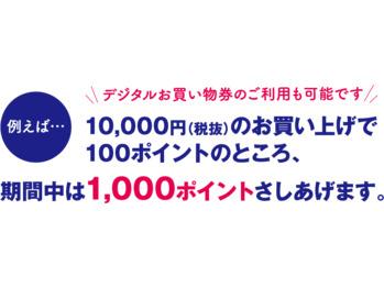 ジャイアンツ応援感謝セール★ショプリエ10倍!_20181022_3
