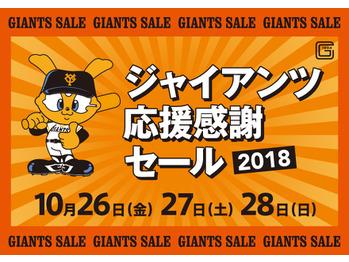 ジャイアンツ応援感謝セール★ショプリエ10倍!_20181022_1