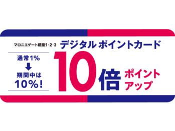 ジャイアンツ応援感謝セール★ショプリエ10倍!_20181022_2