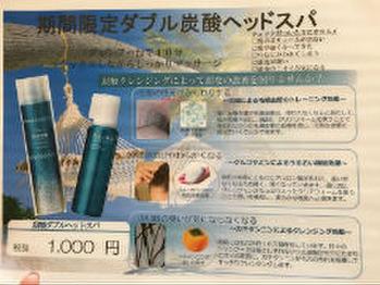 ダブル炭酸ヘッドスパ☆_20160814_1