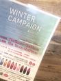 冬のキャンペーン始まってます!