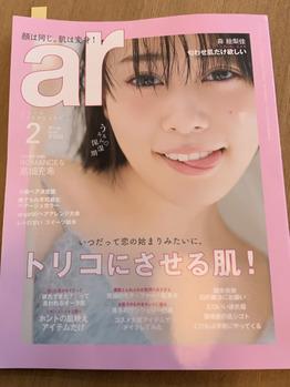 ar2月号に…!!_20190110_1