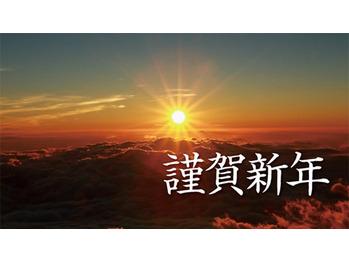 謹賀新年_20180101_1