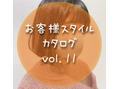 お客様スタイルカタログvol.11