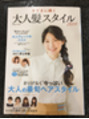 ヘアカタログ【大人髪スタイル】に掲載されました!