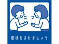 新型コロナウィルス対策 【お客様へのお願い】