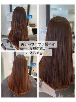 最高のモテ髪を作るなら髪質改善がオススメ♪/ウチダ_20210727_1